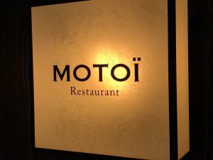 京都のレストラン
